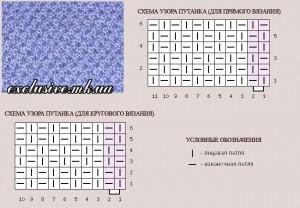 схема-2-узора-путанка-или-рисовая-вязка