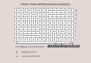 схема узора вертикальная шахматка