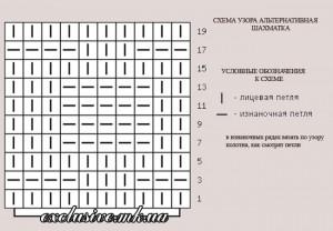 схема узора альтернативная шахматка