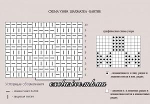 схема узора шахматка-бантик
