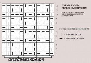 Схема-1 рельефные веточки