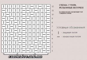 Схема-2 рельефные веточки