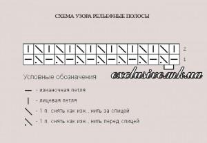 схема узора рельефные полосы