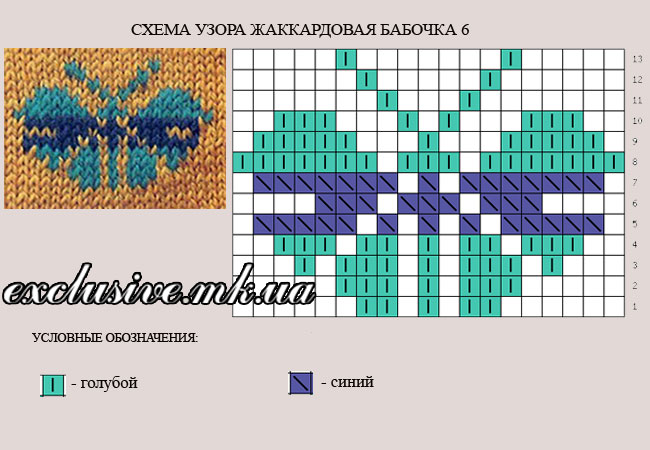 схема узора жаккардовая бабочка 6