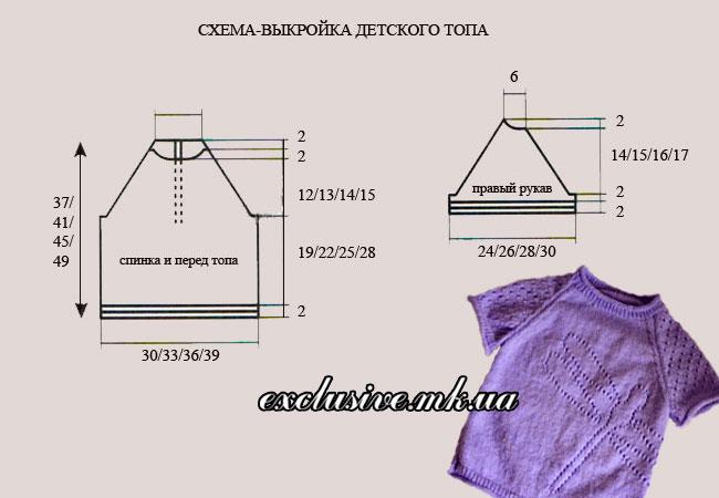 выкройка-схема лилового топа