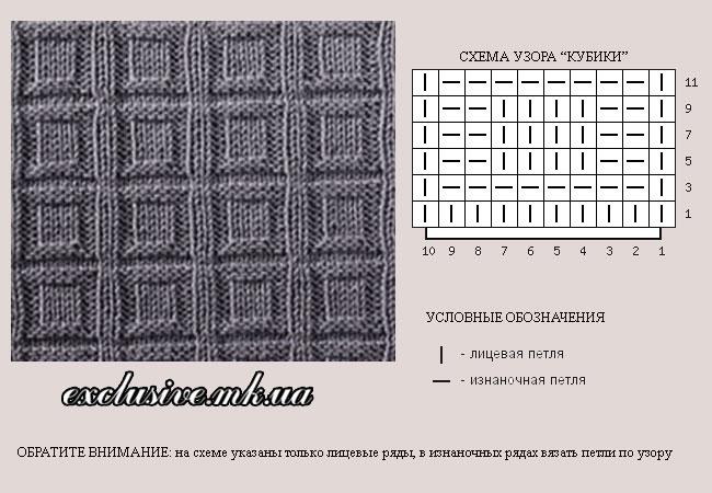схема-узора-кубики