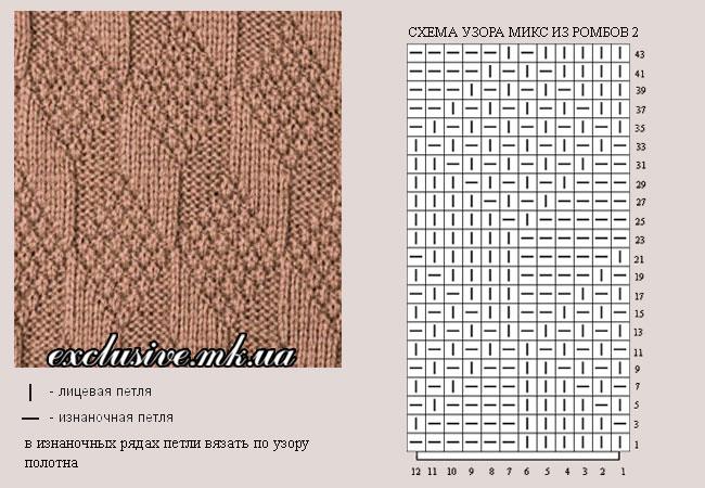 схема-узора-микс-из-ромбов-2