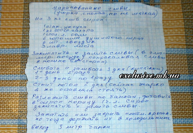 мамин-рецепт
