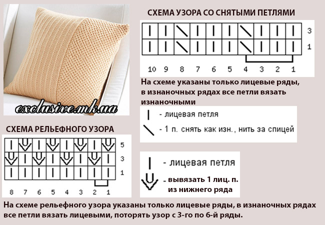 схемы узоров подушки